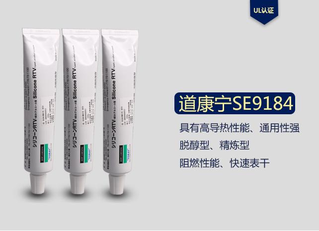 道康宁SE-9120密封胶
