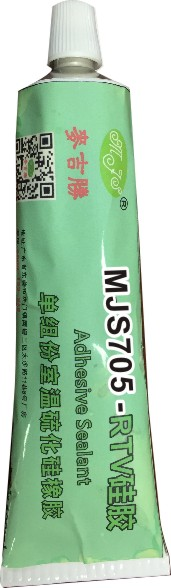 有机硅胶MJS-705